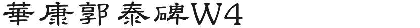 华康郭泰碑W4的封面图