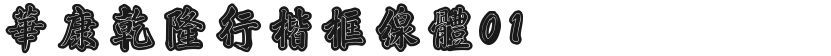 华康乾隆行楷框线体01的封面图