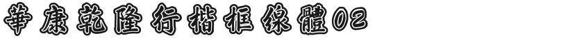 华康乾隆行楷框线体02的封面图