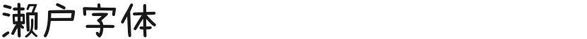 濑户字体的封面图