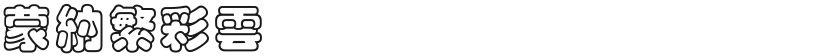 蒙纳繁彩云的封面图