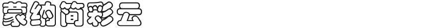 蒙纳简彩云的封面图