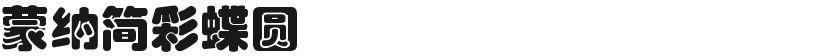 蒙纳简彩蝶圆的封面图