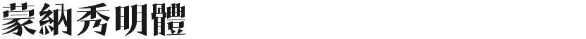 蒙纳秀明体的封面图