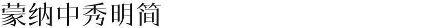 蒙纳中秀明简的封面图