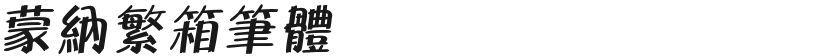 蒙纳繁箱笔体的封面图