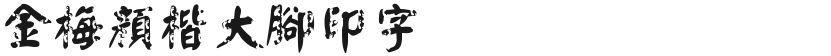 金梅颜楷大脚印字的封面图