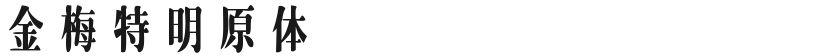 金梅特明原体国际码的封面图
