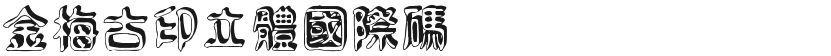 金梅古印立体国际码的封面图