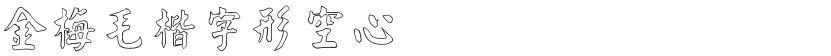 金梅毛楷字形空心的封面图