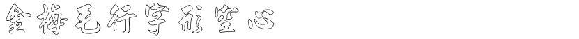金梅毛行字形空心的封面图