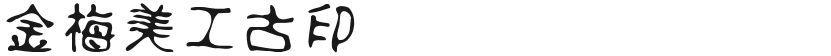 金梅美工古印的封面图
