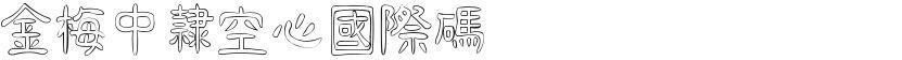 金梅中隶空心国际码的封面图