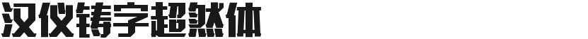 汉仪铸字超然体的预览图