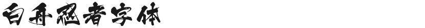 白舟忍者字体的封面图