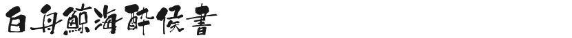白舟鲸海酔侯书体的封面图