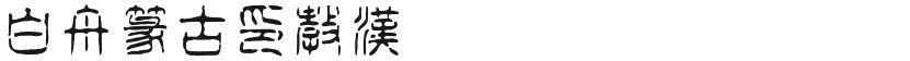 白舟篆古印教汉的封面图