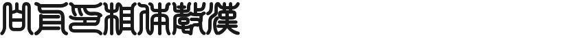 白舟印相体教汉的封面图