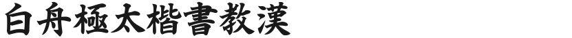 白舟极太楷书教汉的封面图