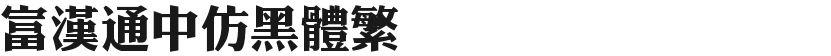 富汉通中仿黑体繁的封面图