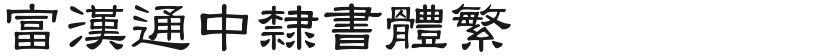 富汉通中隶书体繁的封面图
