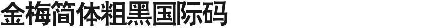 金梅简体粗黑国际码的封面图
