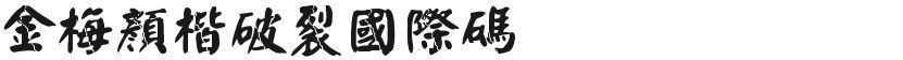 金梅颜楷破裂国际码的封面图