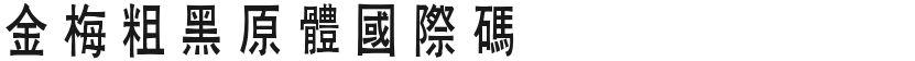 金梅粗黑原体国际码的封面图