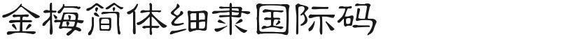金梅简体细隶国际码的封面图