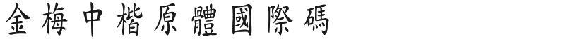 金梅中楷原体国际码的封面图