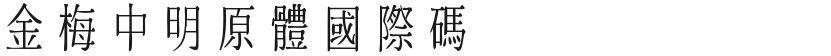 金梅中明原体国际码的封面图