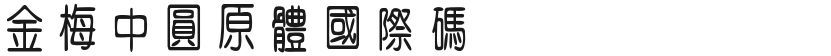 金梅中圆原体国际码的封面图
