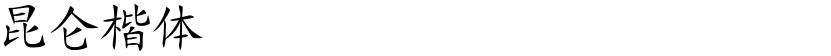 昆仑楷体的封面图
