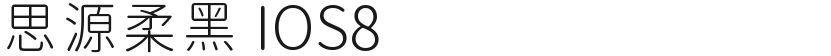 思源柔黑 IOS8的封面图