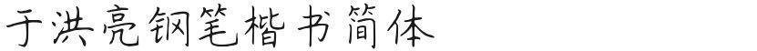 于洪亮钢笔楷书简体的封面图