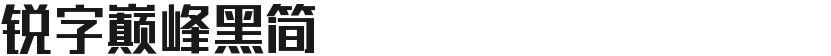 锐字巅峰黑简的封面图