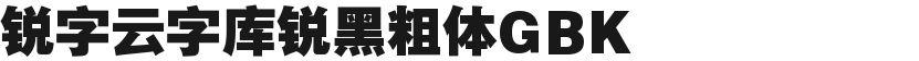 锐字云字库锐黑粗体GBK的封面图