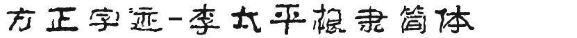 方正字迹-李太平根隶简体的封面图