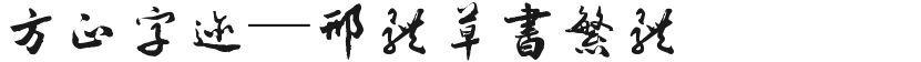 方正字迹—邢体草书繁体的封面图