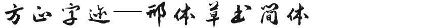 方正字迹—邢体草书简体的封面图