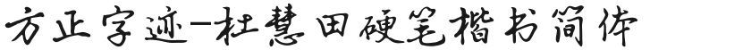 方正字迹-杜慧田硬笔楷书简体的封面图