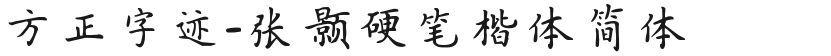 方正字迹-张颢硬笔楷体简体的封面图