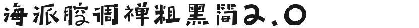海派腔调禅粗黑简2.0的封面图