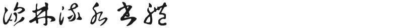 王羲之草书-深林流水书体的封面图