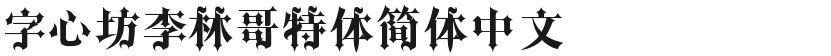 字心坊李林哥特体简体中文的封面图