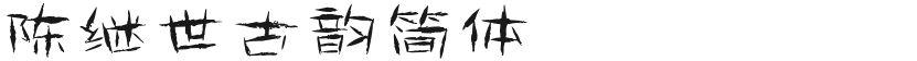 陈继世古韵简体的封面图