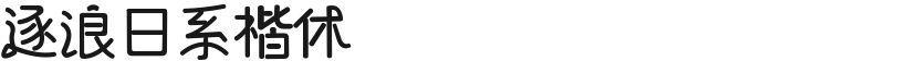 逐浪日系楷体的封面图