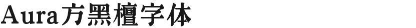 Aura方黑檀字体的封面图
