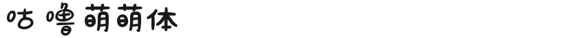 咕噜萌萌体的封面图