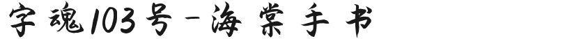 字魂103号-海棠手书的封面图